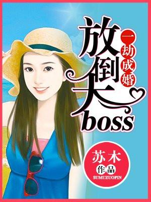 一劫成婚:放倒大boss