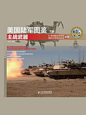 美国陆军图鉴 下册·主战武器