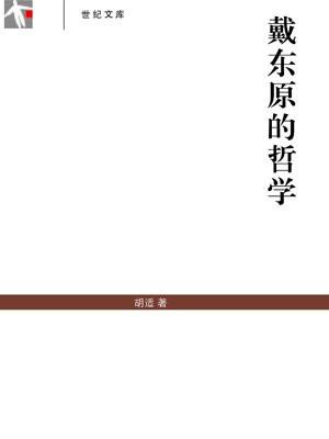 戴东原的哲学