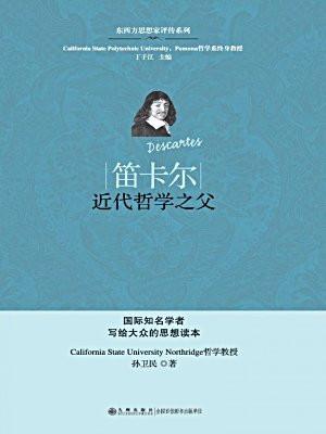 笛卡尔:近代哲学之父