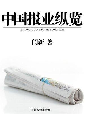 中国报业纵览