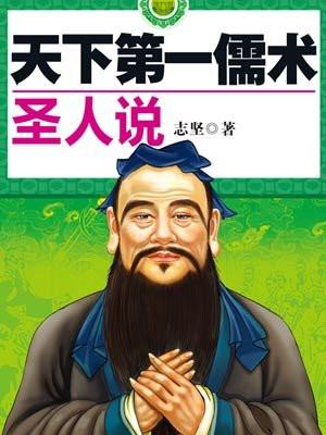 天下第一儒术圣人说