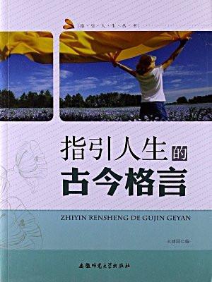 指引人生丛书:指引人生的古今格言