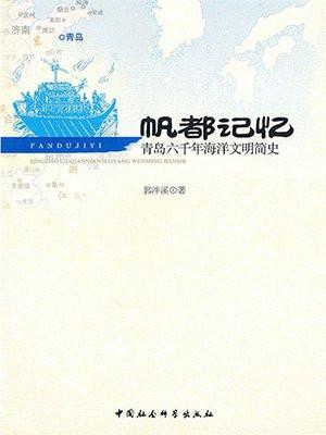 帆都记忆:青岛六千年海洋文明简史