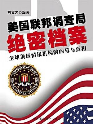 美国联邦调查局绝密档案:全球顶级情报机构的内幕