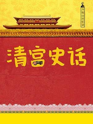 齐如山随笔:清宫史话(通识课堂)