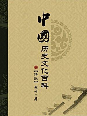 中国历史文化百科——诗歌