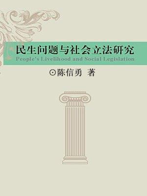 民生问题与社会立法研究