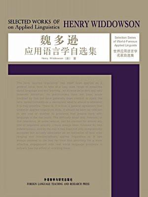 魏多逊应用语言学自选集