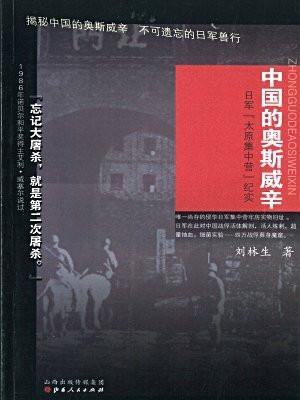 """中国的奥斯威辛:日军""""太原集中营""""纪"""