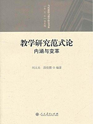 教学研究范式论(当代课程与教学研究书系)