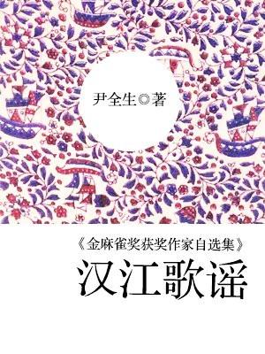 金麻雀奖获奖作家自选集:汉江歌谣