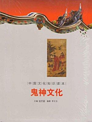 中国文化知识读本:鬼神文化