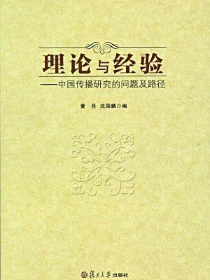 理论与经验——中国传播研究的问题及路径