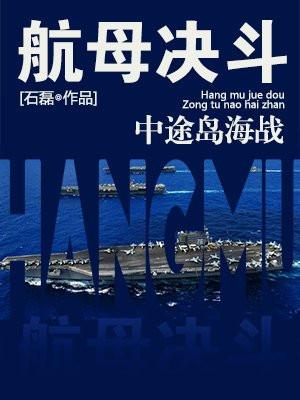 航母决斗:中途岛海战