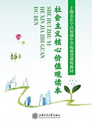上海市长宁区初级中学拓展型课程教材——社会主义核心价值观读本