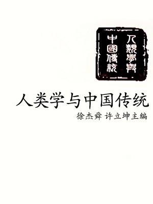 人类学与中国传统