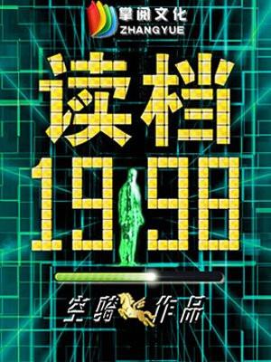 读档1998