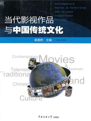 当代影视作品与中国传统文化