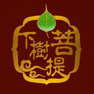 妙波菩提树下