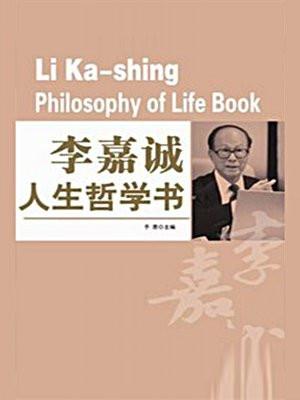 李嘉诚人生哲学书