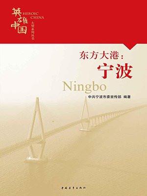 东方大港:宁波