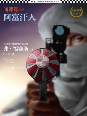 间谍课:阿富汗人