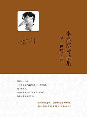 李泽厚对话集:廿一世纪(二)
