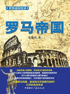 世界帝国史话 罗马帝国