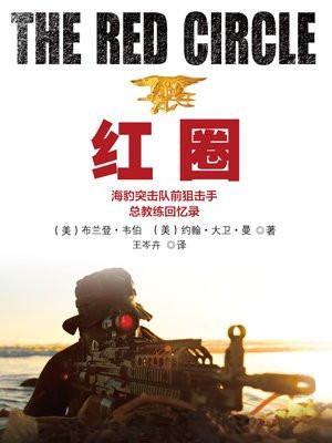 红圈:海豹突击队前狙击手总教练回忆录