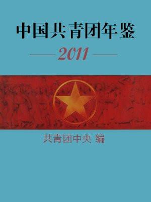 2011共青团年鉴