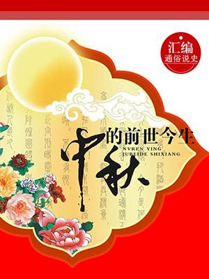 中秋节的前世今生