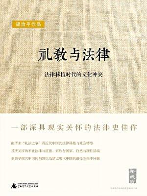 新民说 礼教与法律:法律移植时代的文化冲突