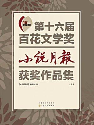 第十六届百花文学奖小说月报获奖作品集(上册)