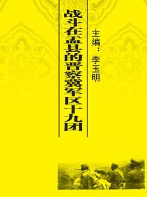 战斗在盂县的晋察冀军区十九团