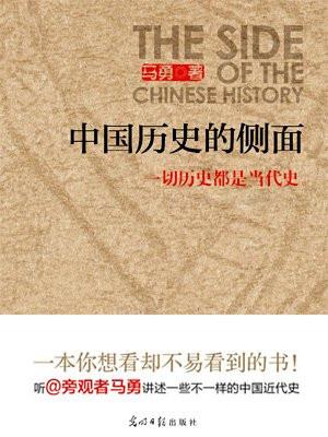 中国历史的侧面