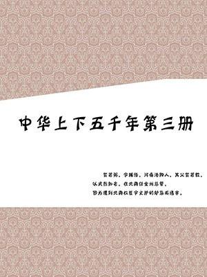 中华上下五千年 第三册