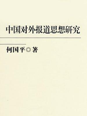 中国对外报道思想研究
