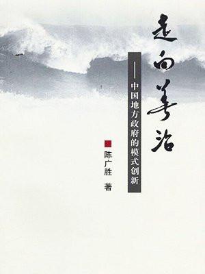 走向善治——中国地方政府的模式创新