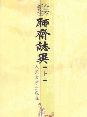 聊斋志异(全本新注)(上)