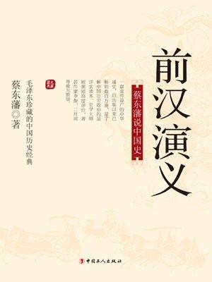 蔡东藩说中国史:前汉演义