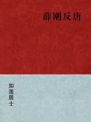 薛刚反唐(简体版)