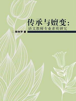 传承与嬗变:语文教师专业素质研究