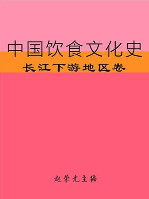中国饮食文化史(长江下游地区卷)