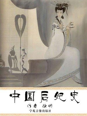 中国后妃史