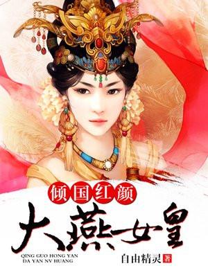 倾国红颜:大燕女皇