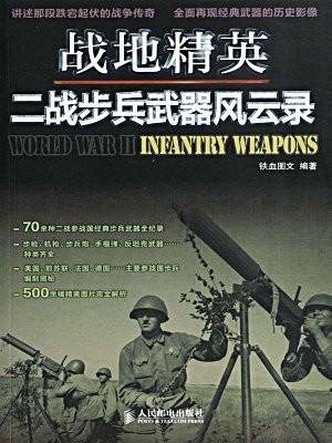 战地精英:二战步兵武器风云录
