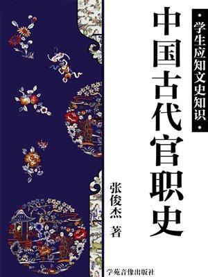 中国古代官职史