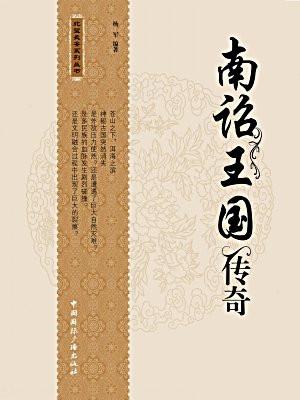 北望长安系列丛书 南诏王国传奇