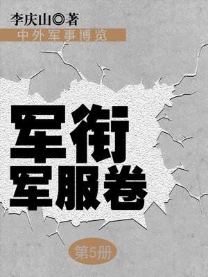 中外军事博览军衔军服卷 第5册